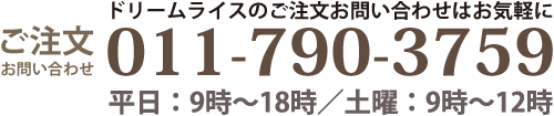 011-790-3759